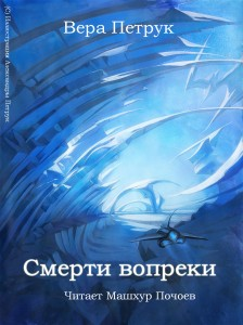 Петрук В. Смерти вопреки. Читает Машхур Почоев