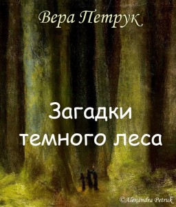 Вера Петрук. Загадки темного леса
