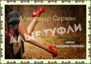 Александр Сержан. Алые туфли. Чит. Виктория Павлова
