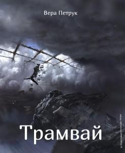 04_Трамвай. Читает Машхур Почоев
