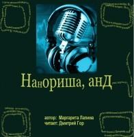Маргарита Лапина - Нанориша