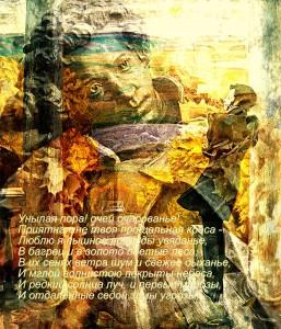 А.С.Пушкин_-_Поэма_-_Осень_-_чит.Дж.Абдуллаев_-_24.12.2015_1