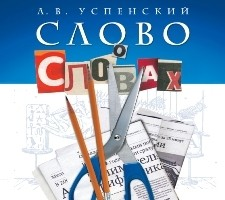 001_Uspensky.Lev_-_Slovo_o_slovah_m