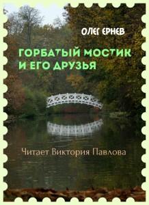 3 Олег Ернев. Горбатый мостик. ЦЕПНОЙ. Чит. Виктория Павлова