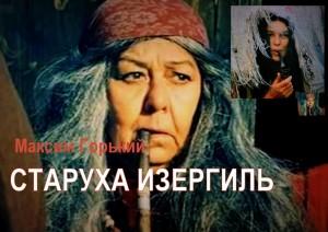 03_-_M.Gorky.M_-_Staruha_Izergil_-_Chast_3
