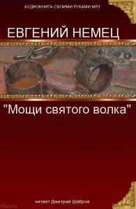 Евгений Немец_Мощи святого волка