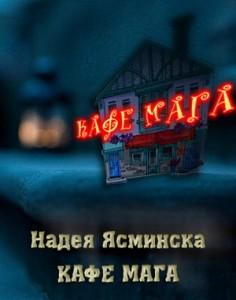 Кафе МАГА