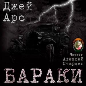 Джей Арс - Бараки  (Алексей Старкин) 2015 г. 192 MP3
