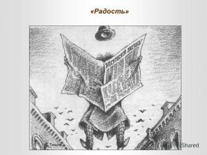Chekov A.P._-_Radost