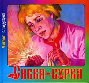 М. Булатов. Сивка-бурка - чит. А. Водяной