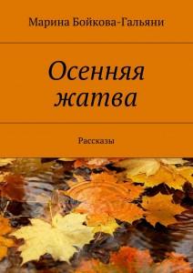 Осенняя жатва 2. Лха..MP3