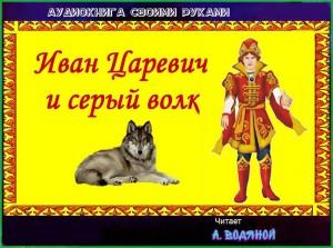 Сказка об Иване-царевиче и Сером волке (без муз) - чит. А. Водяной.