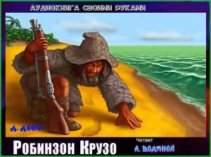 Д. Дефо. Робинзон Крузо (без муз)