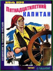 Ж. Верн. Пятнадцатилетний капитан (без муз)
