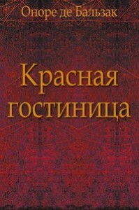 08_Balzak_Onore_Krasnaya_gostinitza