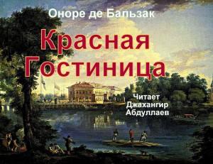 009_Balzak - Krasnaya_gostinitza_09