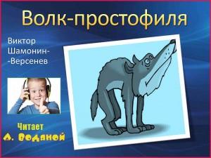 В. Шамонин-Версенев. Волк-простофиля - чит. А. Водяной