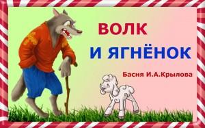 Volk_i_Yagnjenok_chit_Lada_Voice_01