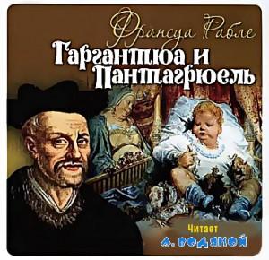Гаргантюа и Пантагрюэль (без муз.) радио