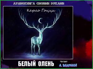 Белый олень (радио-микс)