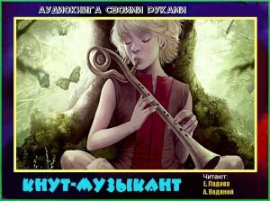Кнут-музыкант (радио) без муз