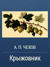 А. П. Чехов - Крыжовник