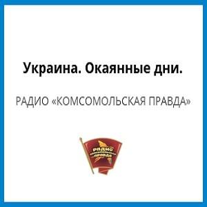 12_Что осталось за кадром проекта Украина. Окаянные дни