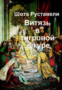 003_Aravijskij_Tzarj_vstrechajet_vitjazja_v_tigrovoy_shkure