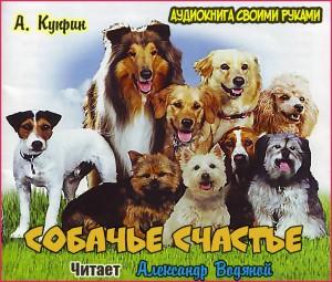 А. Куприн. Собачье счастье - чит. А. Водяной. РАДИО
