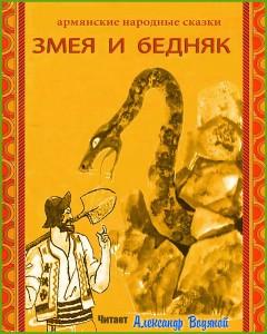 Змея и бедняк.  РАДИО