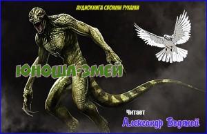Юноша-змей (без муз)