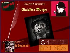 Ж. Сименон. Ошибка Мегрэ (радио) - чит. А. Водяной