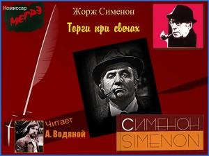 Ж. Сименон. Торги при свечах (радио) - чит. А. Водяной