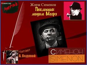 Ж. Сименон. Поклонник мадам Мегрэ (радио)