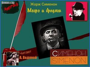 Ж. Сименон. Мегрэ и бродяга - (2) РАДИО