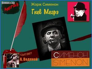 Ж. Сименон. Гнев Мегрэ - (2) РАДИО