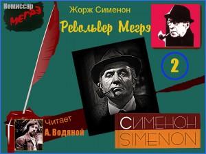 Ж. Сименон. Револьвер Мегрэ (2) - РАДИО