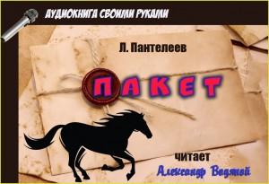 Л. Пантелеев. Пакет (4) - с муз. РАДИО