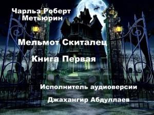 Otetz_Iosif - Kaloritnji_personazh