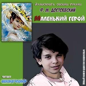 Ф. Достоевский. Маленький герой (без муз) РАДИО