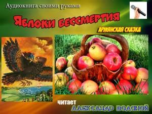 Яблоки бессмертия (армянская сказка) - чит. А. Водяной (без муз)