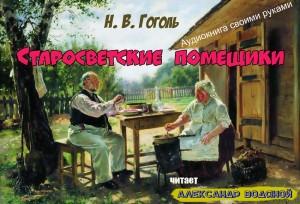 Н. Гоголь. Старосветские помещики (без муз) - РАДИО