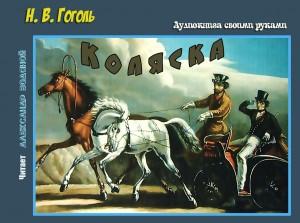 Н. В. Гоголь. Коляска - чит. А. Водяной (без муз) РАДИО
