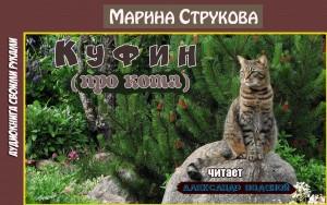 М. Струкова. Куфин. Про кота - (без муз)