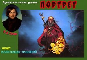 Н. Гоголь. Портрет (4) - чит. А. Водяной