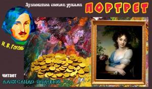 Н. В. Гоголь. Портрет (4) - чит. А. Водяной