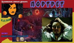 Н. В. Гоголь. Портрет (полная версия) - чит. А. Водяной