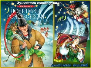Н. В. Гоголь. Ночь перед Рождеством (1) - чит. А. Водяной без муз