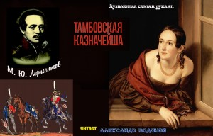 М. Лермонтов. Тамбовская казначейша - чит. А. Водяной (без муз)