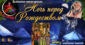 Н. В. Гоголь. Ночь перед Рождеством (2) - чит. А. Водяной - без муз